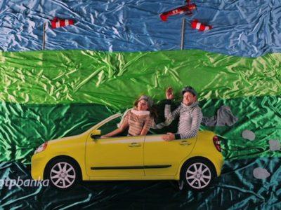 2012-09-otp-consumer-loans-car